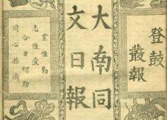"""Loạt bài nhân kỷ niệm 110 năm cuộc """"Cách mạng Văn hóa"""" ĐÔNG KINH NGHĨA THỤC 1907 – 2017"""